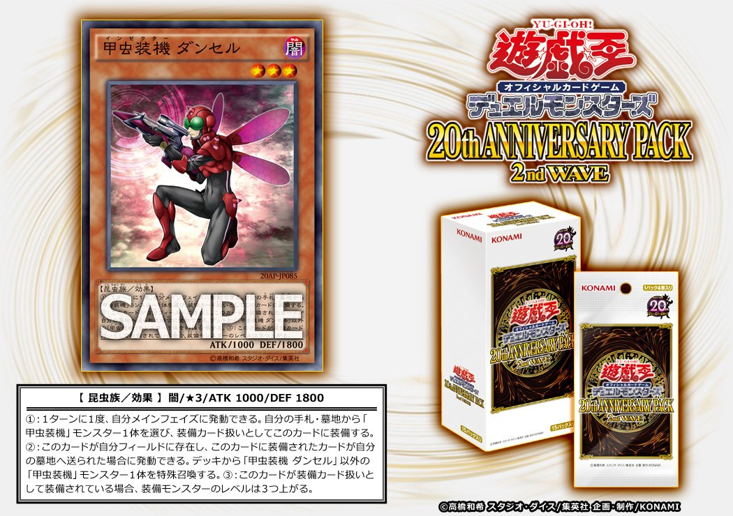 yugioh-20th-anniversary-pack-2nd-wave-20170117-0.jpg