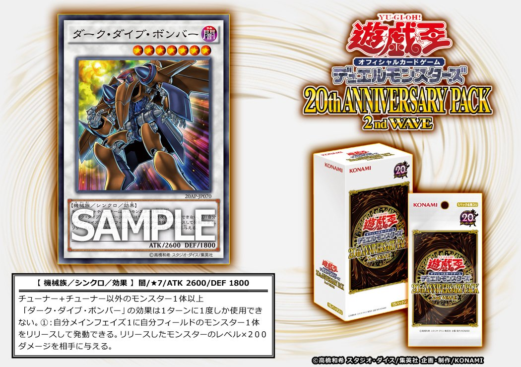 yugioh-20th-anniversary-pack-2nd-wave-20170118-0.jpg