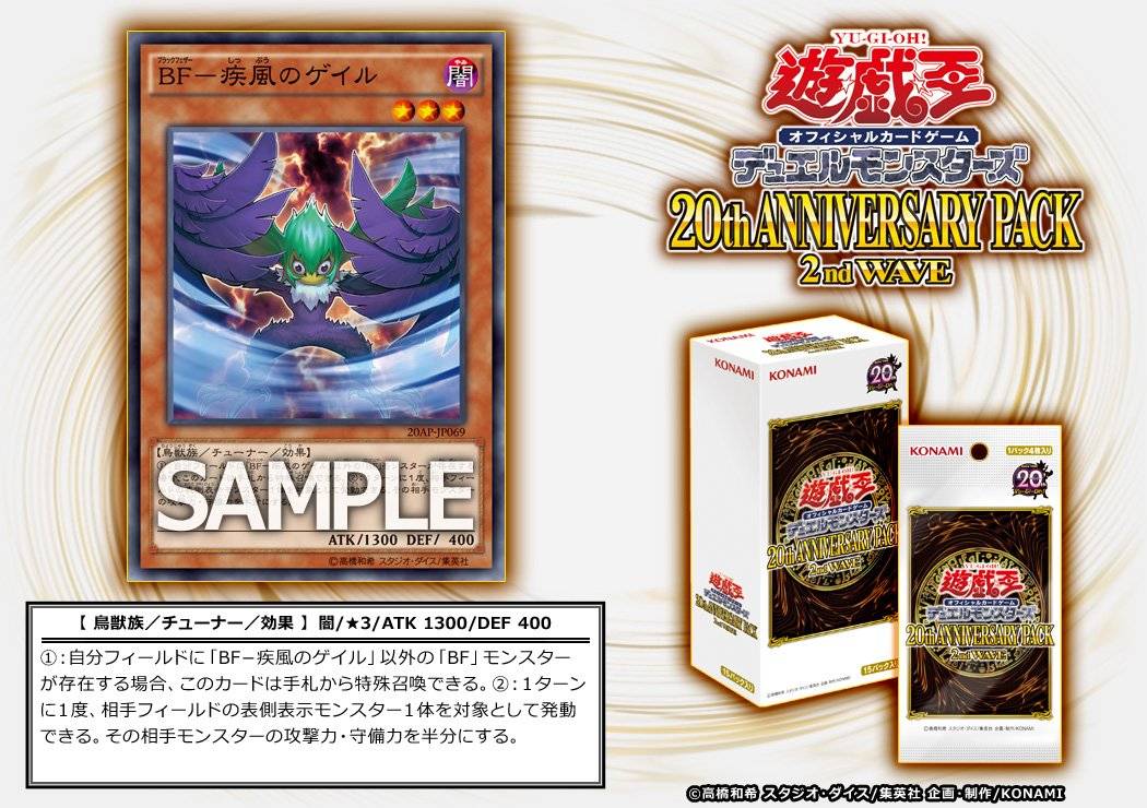 yugioh-20th-anniversary-pack-2nd-wave-20170122-0.jpg