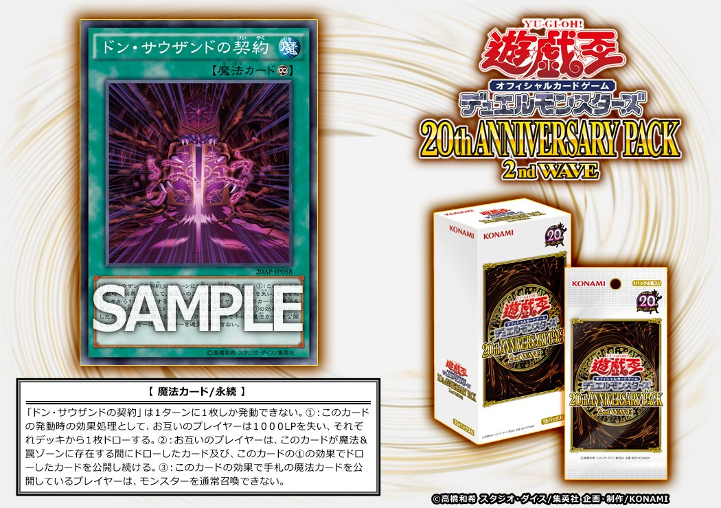 yugioh-20th-anniversary-pack-2nd-wave-20170122-2.jpg