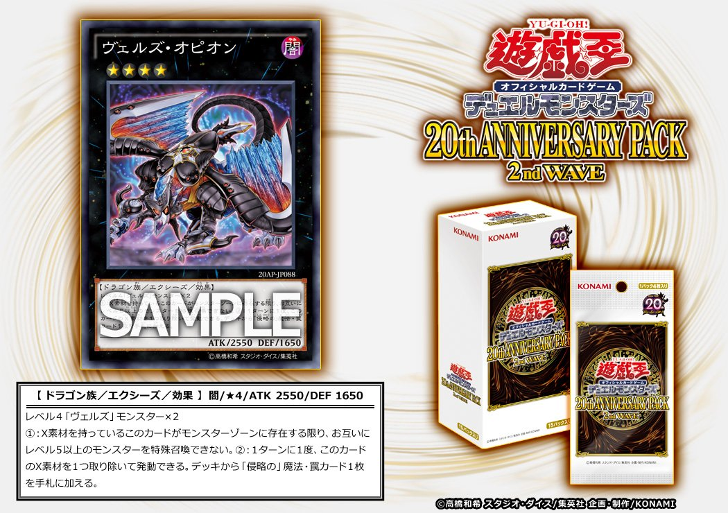 yugioh-20th-anniversary-pack-2nd-wave-20170124-0.jpg