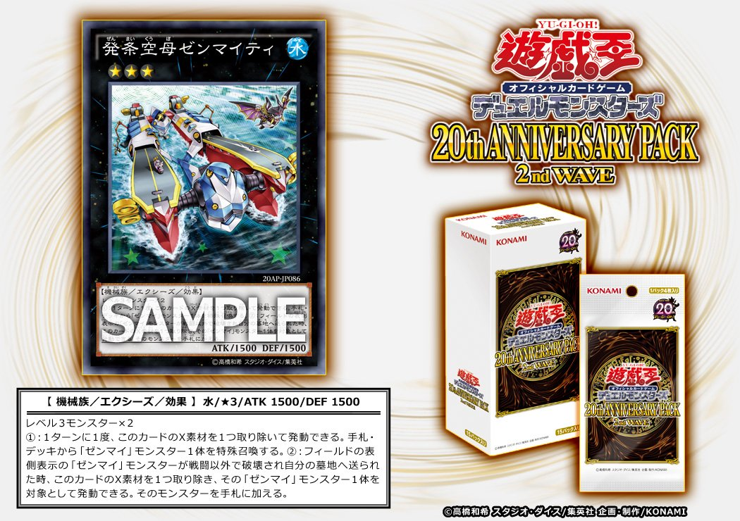 yugioh-20th-anniversary-pack-2nd-wave-20170125-0.jpg