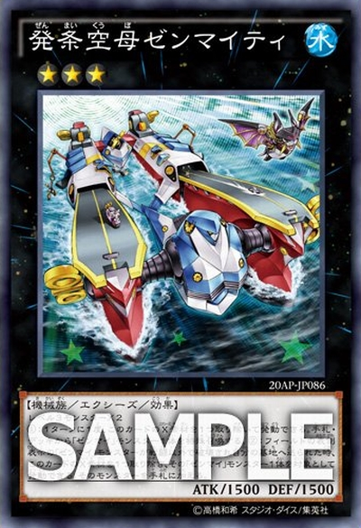 yugioh-20th-anniversary-pack-2nd-wave-20170125-1.jpg