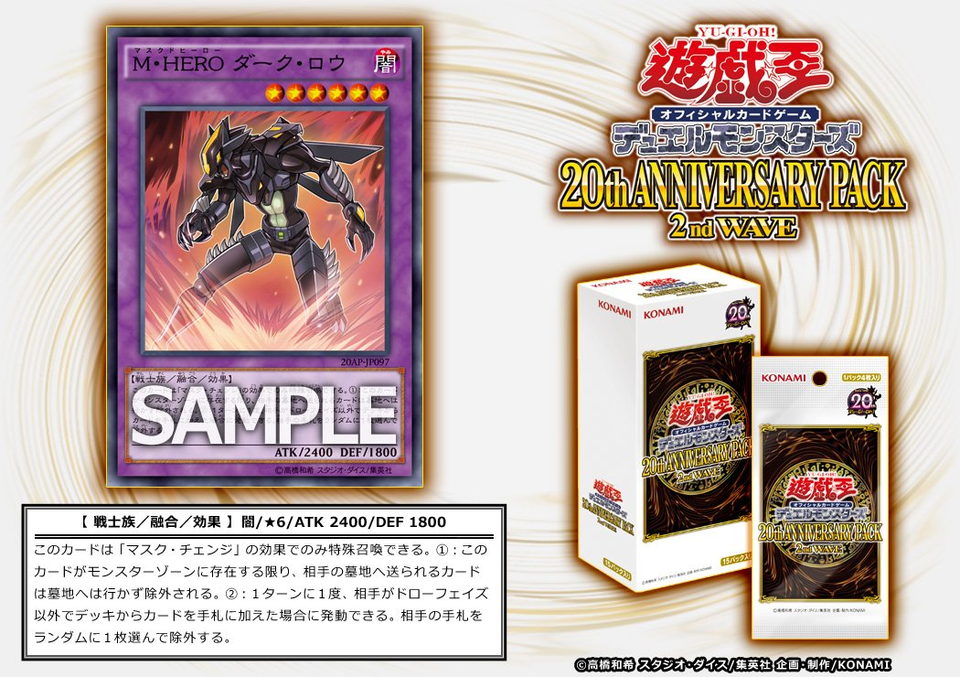 yugioh-20th-anniversary-pack-2nd-wave-20170127-0.jpg