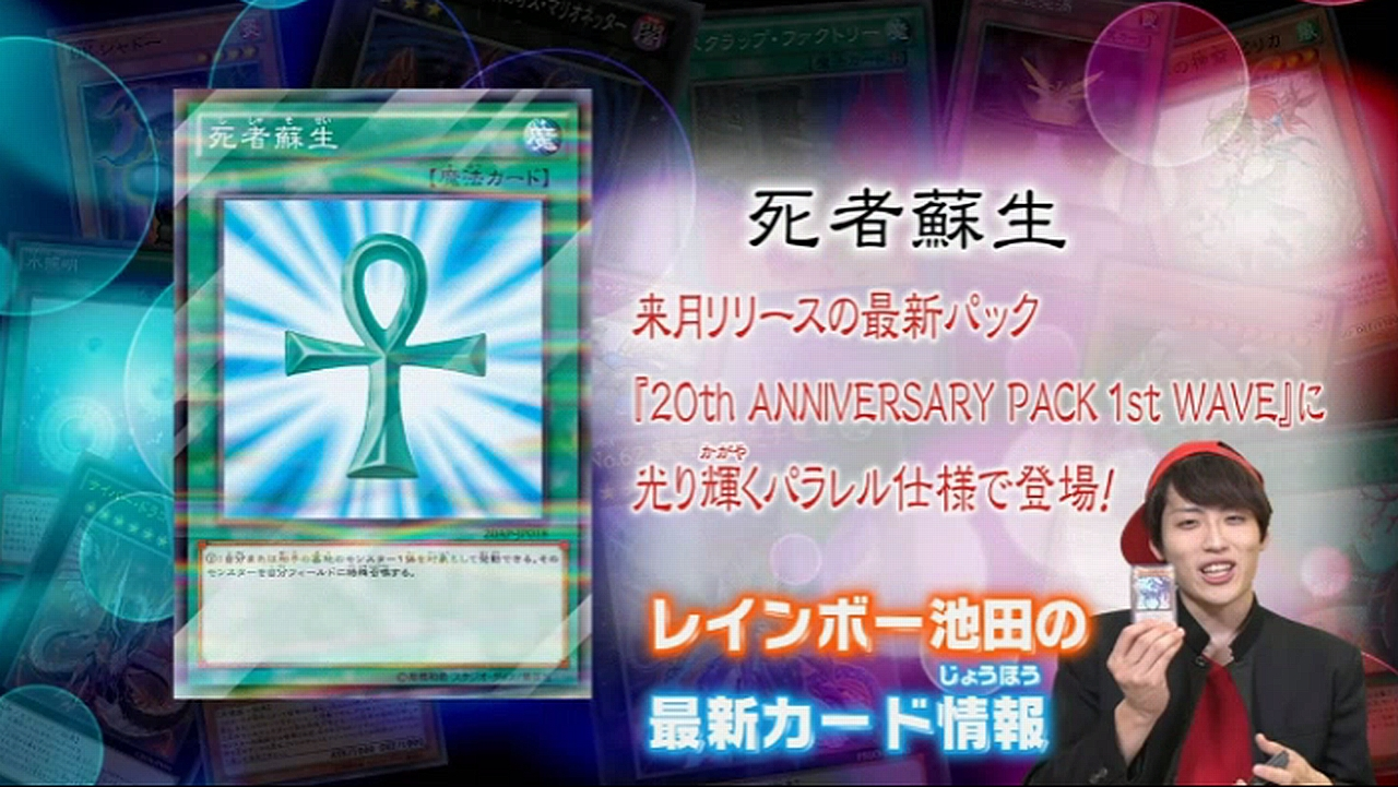 yugioh-20th-anniversary-pack-wave1-20161126-0.jpg
