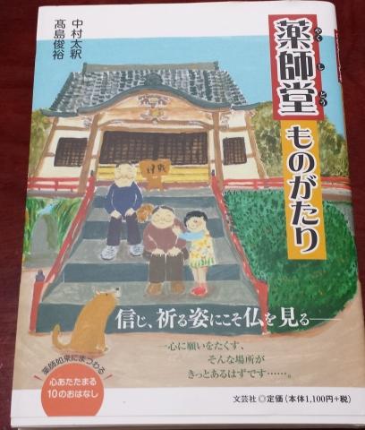 20170118_薬師堂ものがたり(2)
