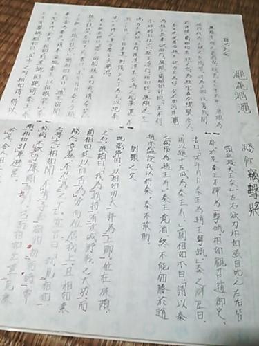 ノート 8