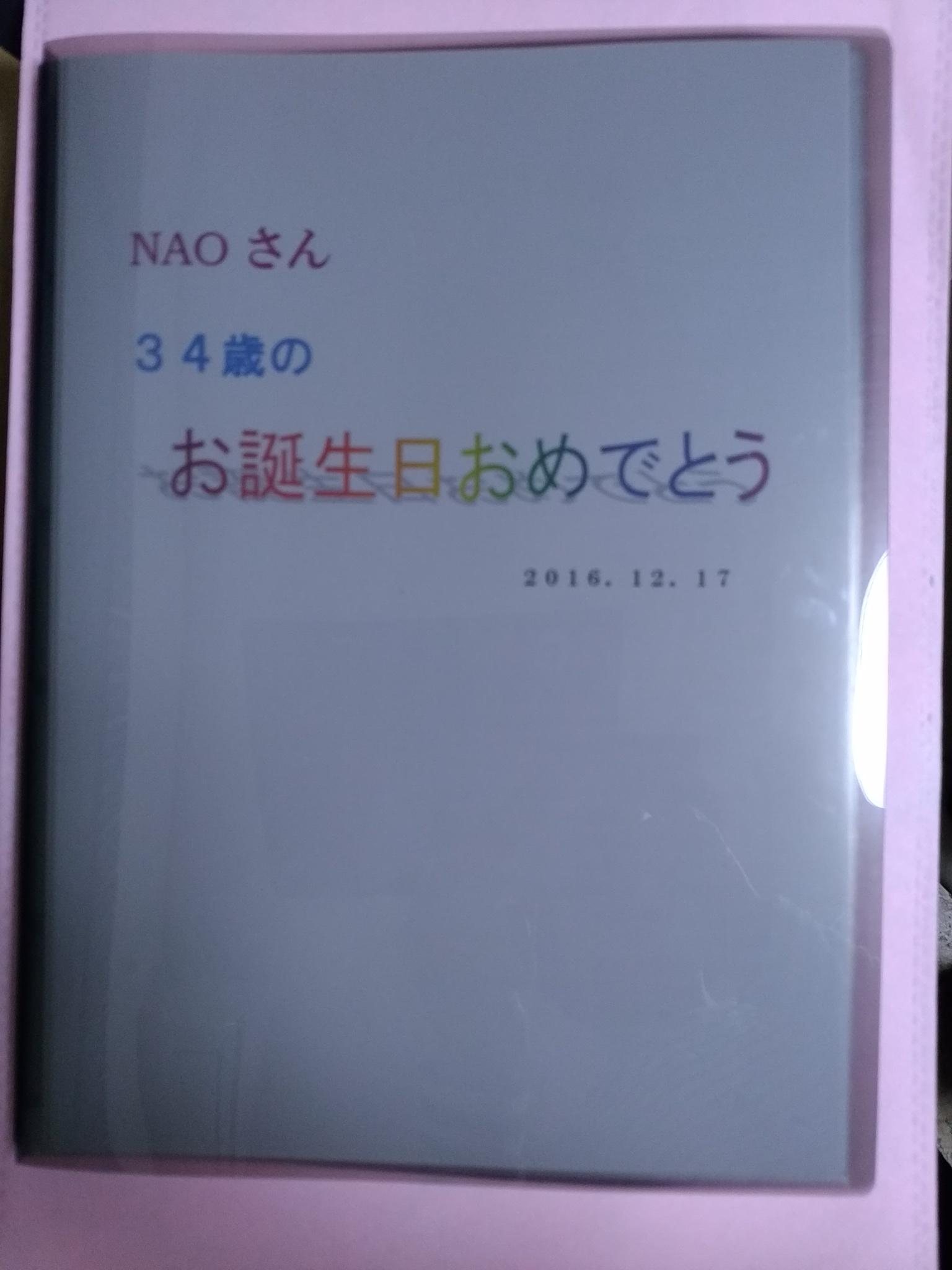 NAO20161218