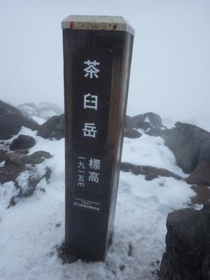 161110筑波山那須岳09