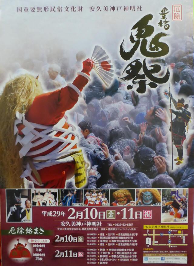 豊橋鬼祭3