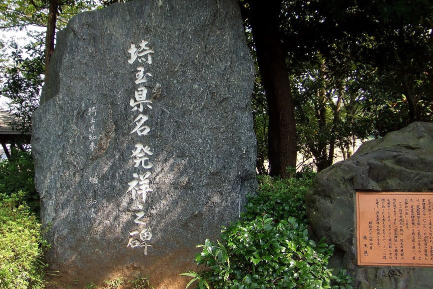 10-行田市・さきたま古墳公園0036