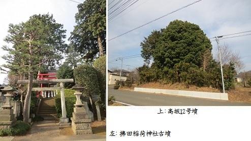 b1220-1 拂田稲荷-高坂12