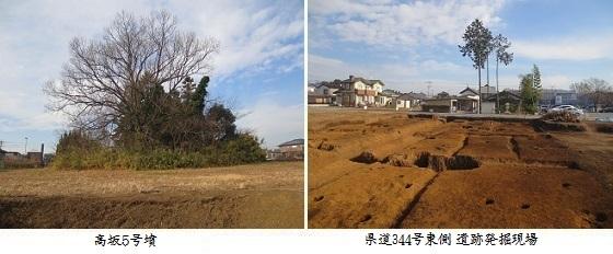 b1220-4 高坂5-発掘現場