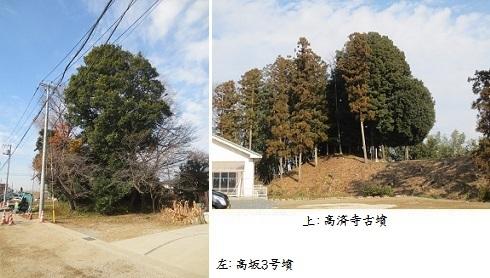 b1220-5 高坂3-高済寺古墳