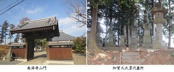 b1220-6 高済寺