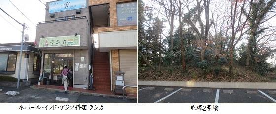 b1220-7 ラシカ-毛塚2
