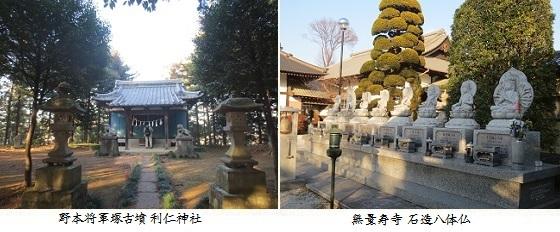 b1220-9 利仁神社-無量寿寺