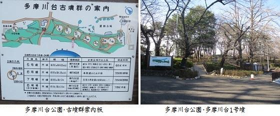 b0115-4 多摩川台公園②