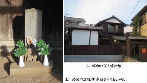 b0115-11 道祖神-昭和のくらし博物館