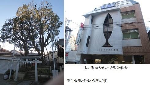 b0115-13 女塚-シオン教会
