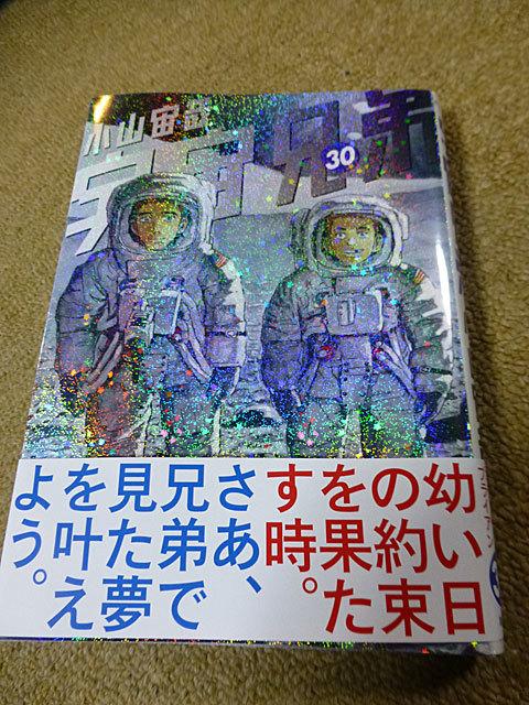 171/27 宇宙兄弟30