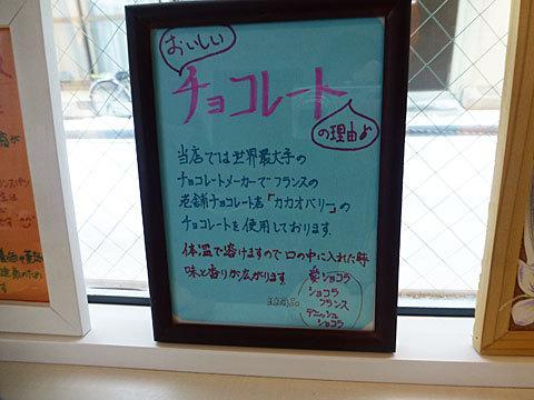 17 1/9 愛家 チョコ