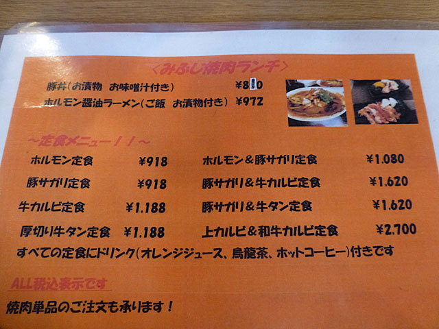 17 2/12 みふじ 焼肉ランチメニュー