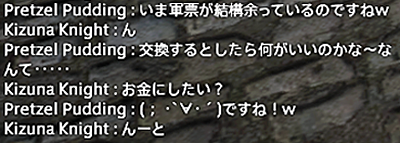 FF14_201612_06.png
