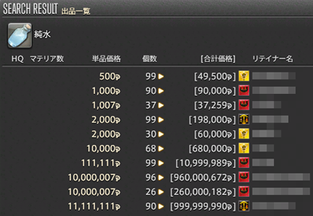 FF14_201612_08.png