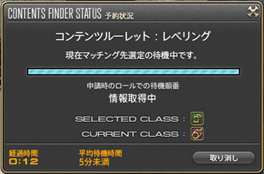 FF14_201701_23.png