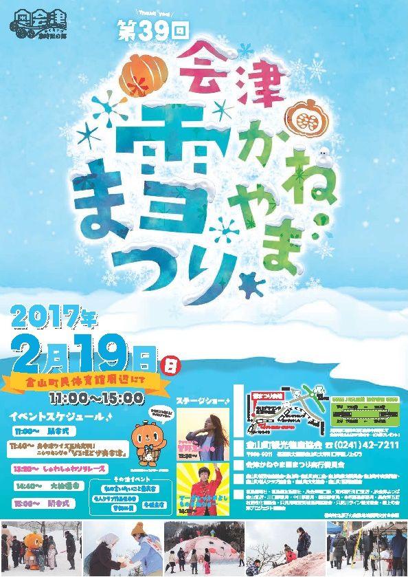 会津かねやま雪まつりH29