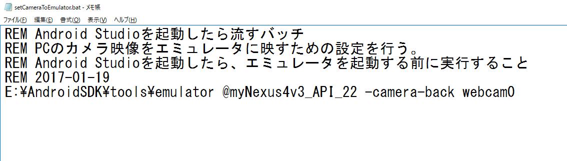 emulatorコマンドを実行するためのバッチファイル例