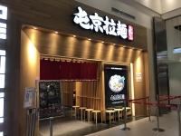 屯京拉麵三井アウトレット店170109