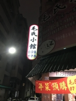 毛氏小館170112