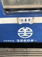 1号車35SPK32609T往臺東170113