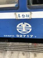 3号車35SPK32717T東台往170113