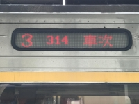 314次170113