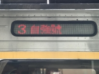 3自強號170113