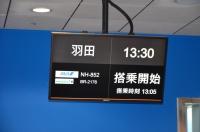 羽田行き搭乗開始170120