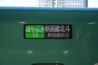 はやぶさ13号新函館北斗行き170122