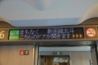 まもなく新函館北斗170122