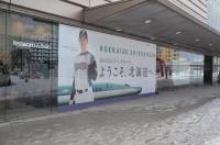 外にもようこそ北海道へ170122