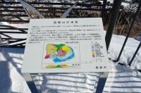 函館山の地質170124