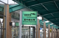 函館空港国内線出発170124