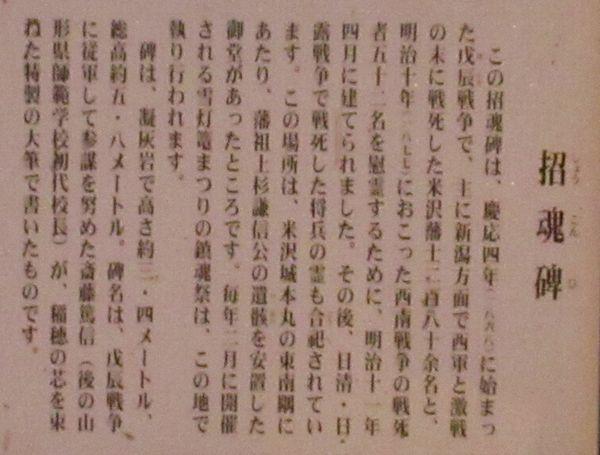 上杉神社7