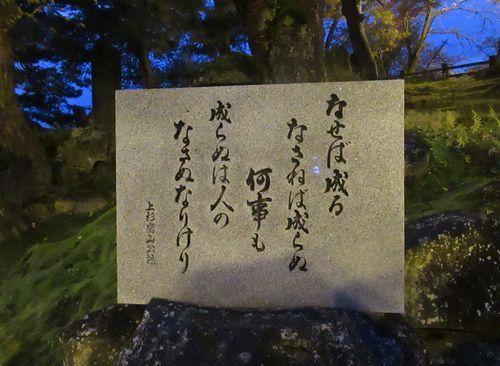 上杉神社10
