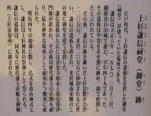 上杉神社18