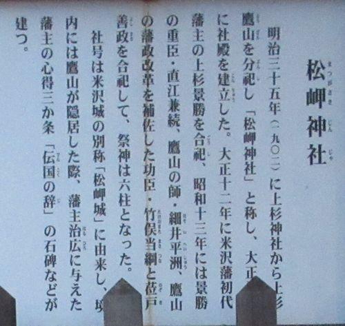 松岬神社1
