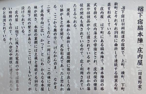 楢下宿20