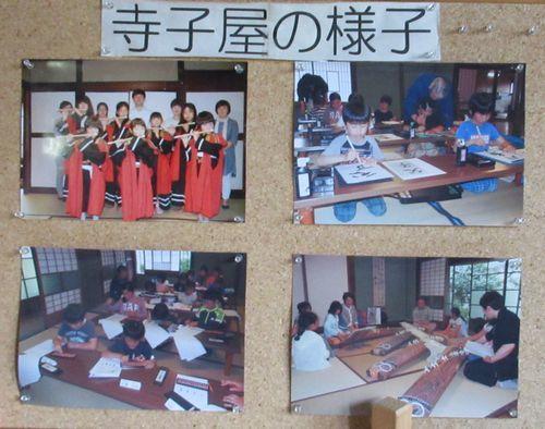 上山藩武家屋敷17